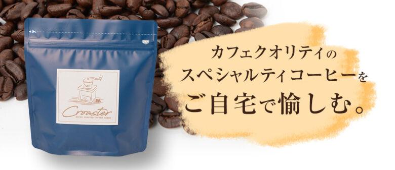 Croaster Select Coffeeの評判・口コミ