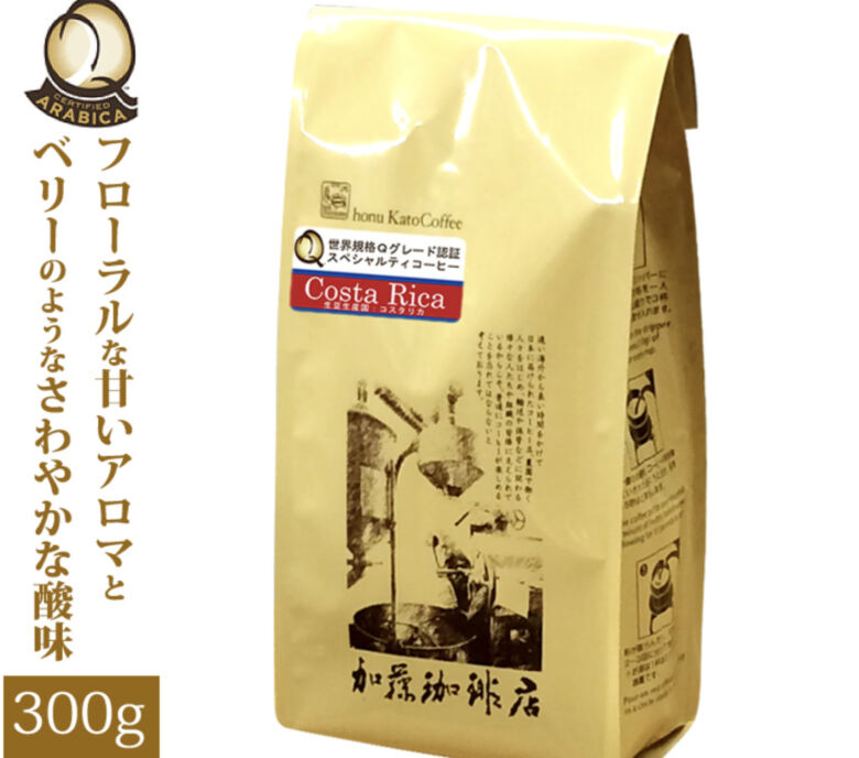グルメコーヒー豆専門店加藤珈琲 コスタリカ世界規格Qグレード珈琲豆