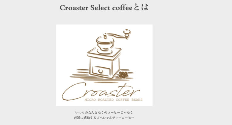 Croaster Select Coffeeのコーヒーは一度試してみる価値アリ!