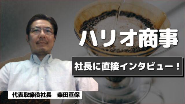 ハリオ商事の社長に直撃取材!実はコーヒー業界を大きく支えていた?!