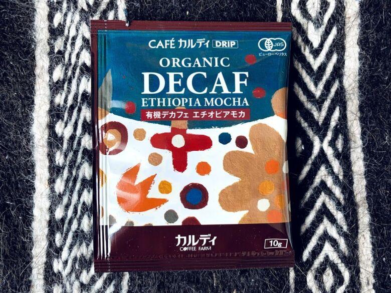 カルディ 有機デカフェ エチオピアモカ