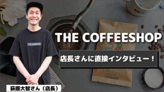 THE COFFEESHOP社長に直接インタビュー!コーヒー界の重鎮的存在が語る今後の展望とは?