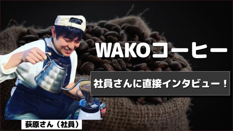 WAKOコーヒーの特徴とは?社員の荻原さんに直接インタビュー!