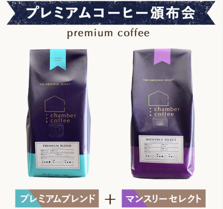 厳選されたコーヒー豆の詳細