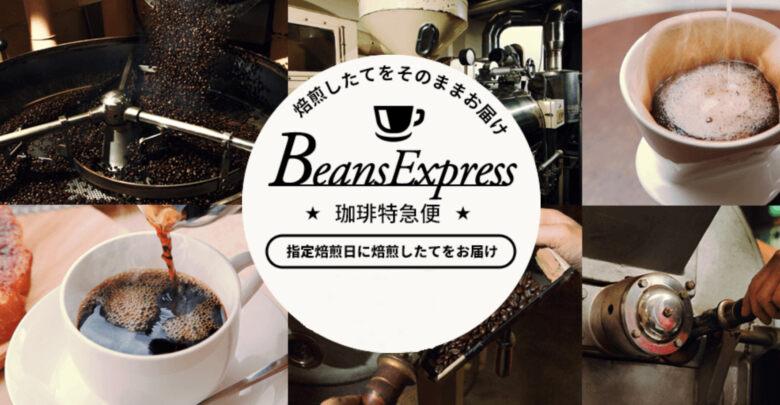 珈琲特急便は「BeansExpress」に改名