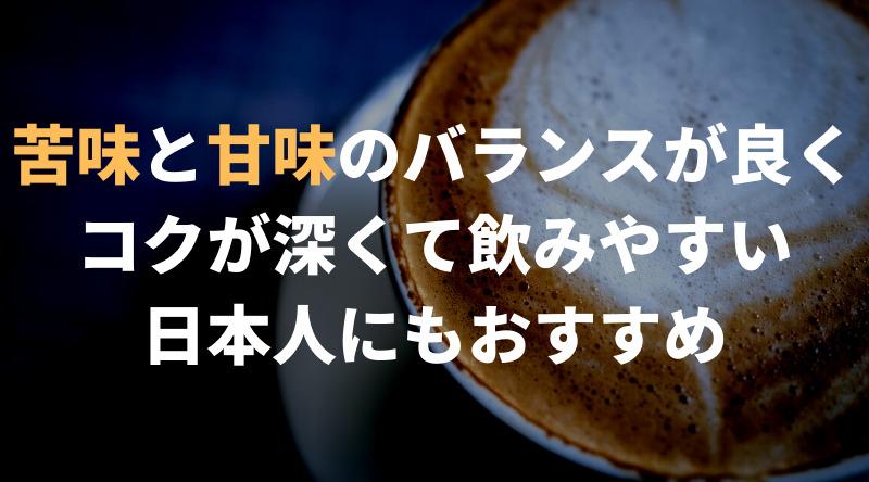 ネパールコーヒーの特徴