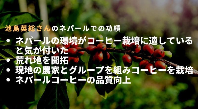 ネパールコーヒーを栽培した日本人・池島英総さん