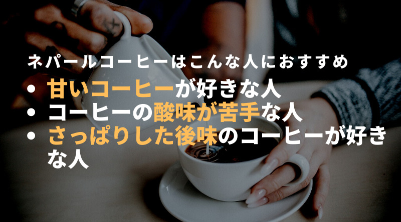 ネパールのコーヒーがおすすめな人・そうでない人