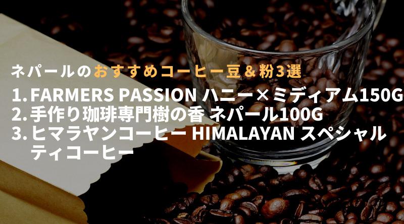 ネパールのコーヒー豆&粉おすすめ3選