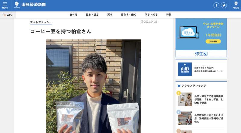 メディア掲載・受賞歴