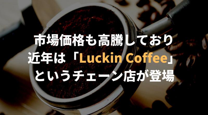中国のコーヒー市場