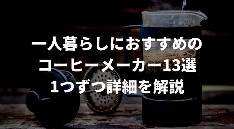 一人暮らしにおすすめのコーヒーメーカー13選!コスパ抜群なものをご紹介