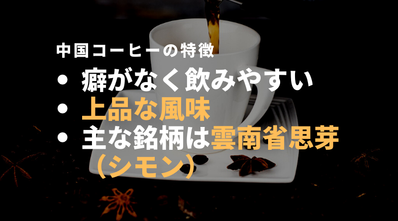 中国で生産されるコーヒーの特徴
