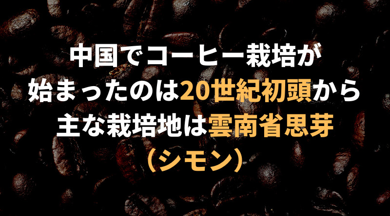 中国のコーヒーの歴史