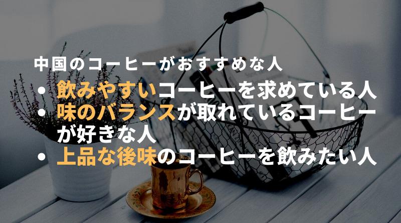 中国のコーヒーがおすすめな人・そうでない人