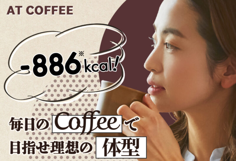 at coffee 公式サイト
