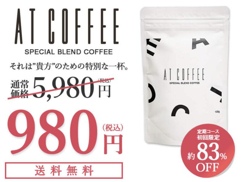 at coffee(アットコーヒー)を最安値で買う方法