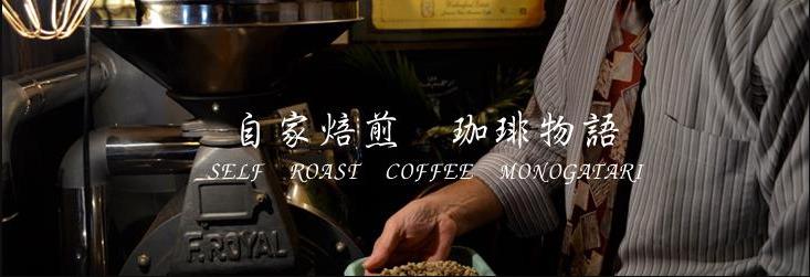 1. 無農薬栽培で作られた逸品「珈琲物語 シモン コーヒー豆」
